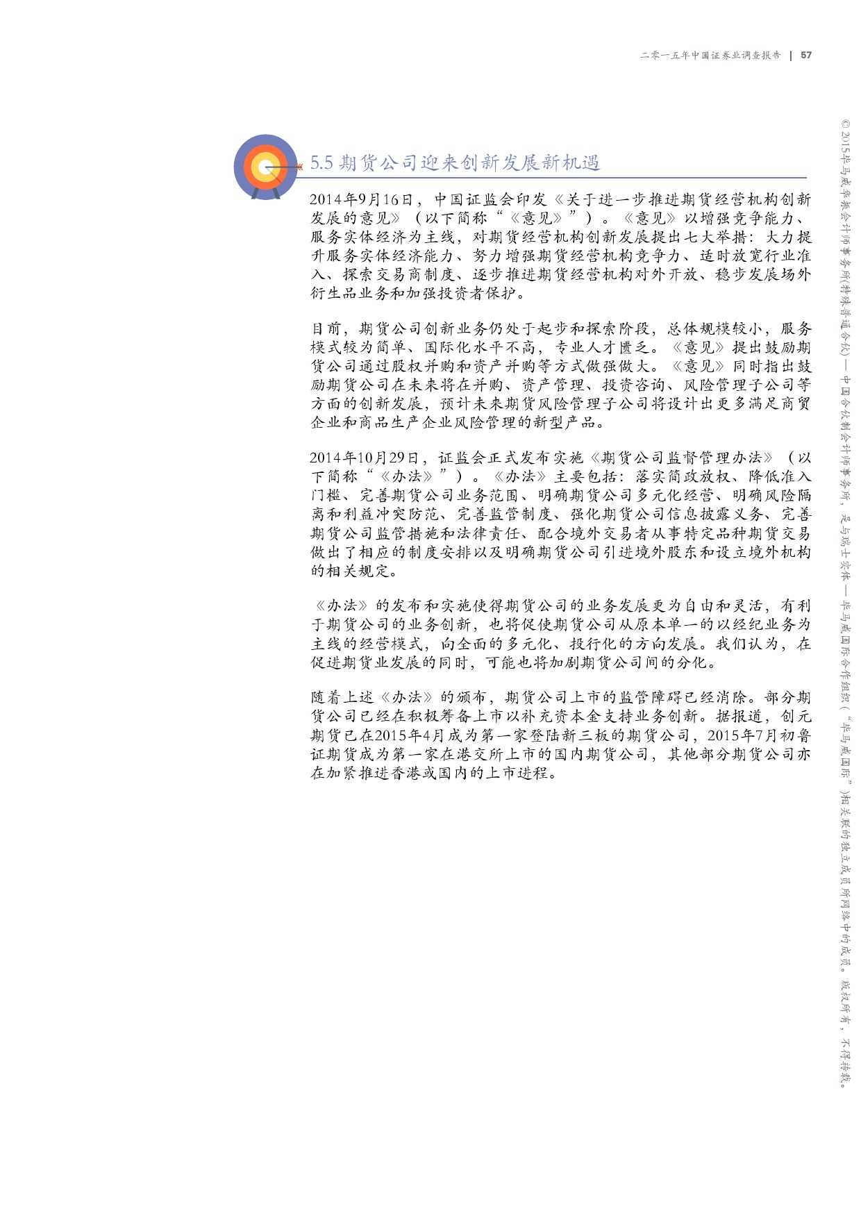 毕马威:2015年中国证券业调查报告_000059