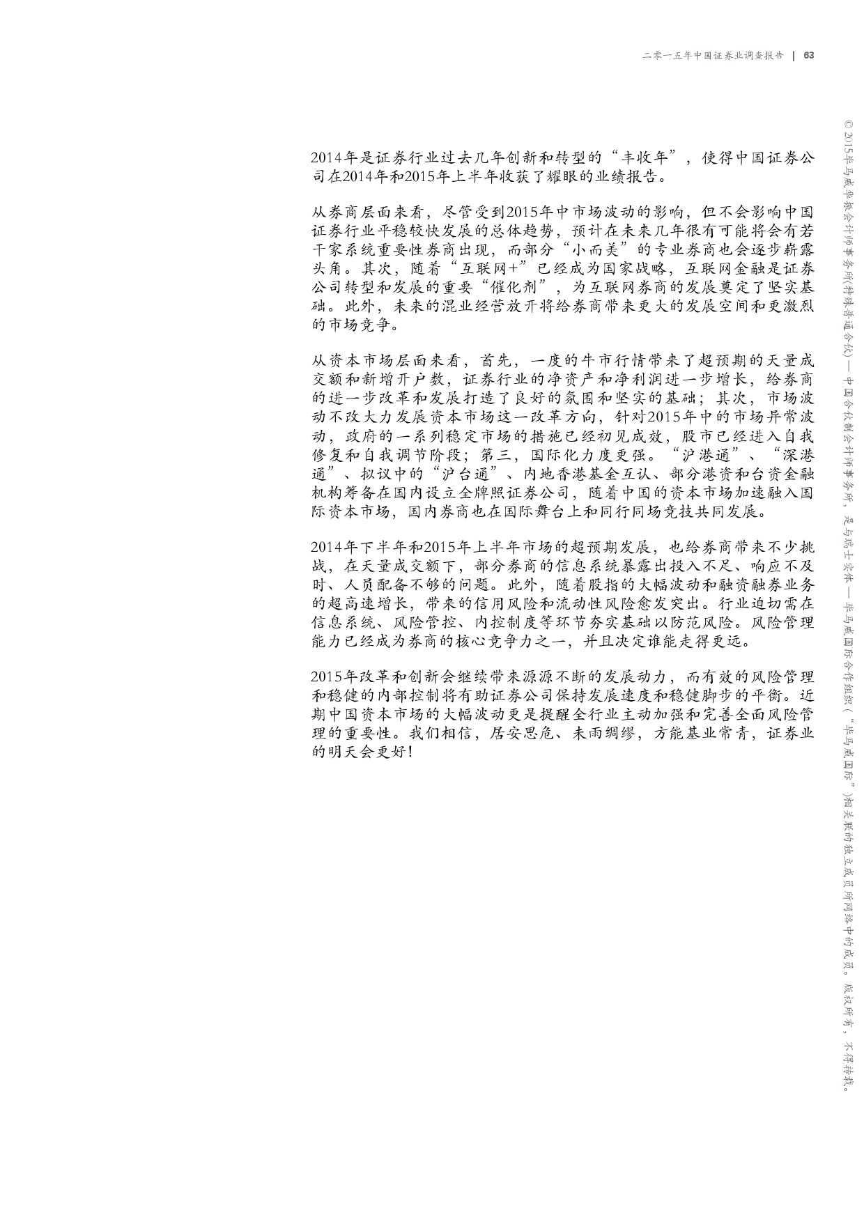 毕马威:2015年中国证券业调查报告_000065