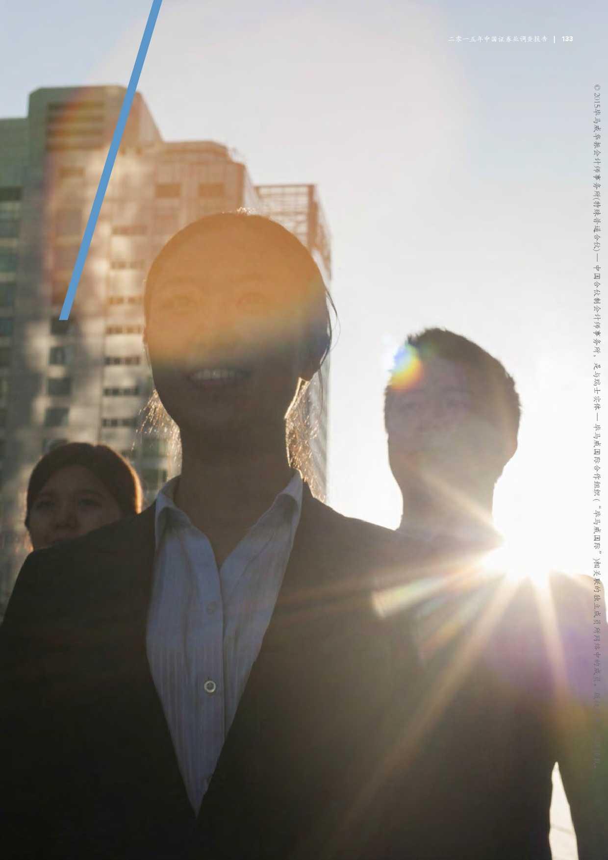 毕马威:2015年中国证券业调查报告_000135