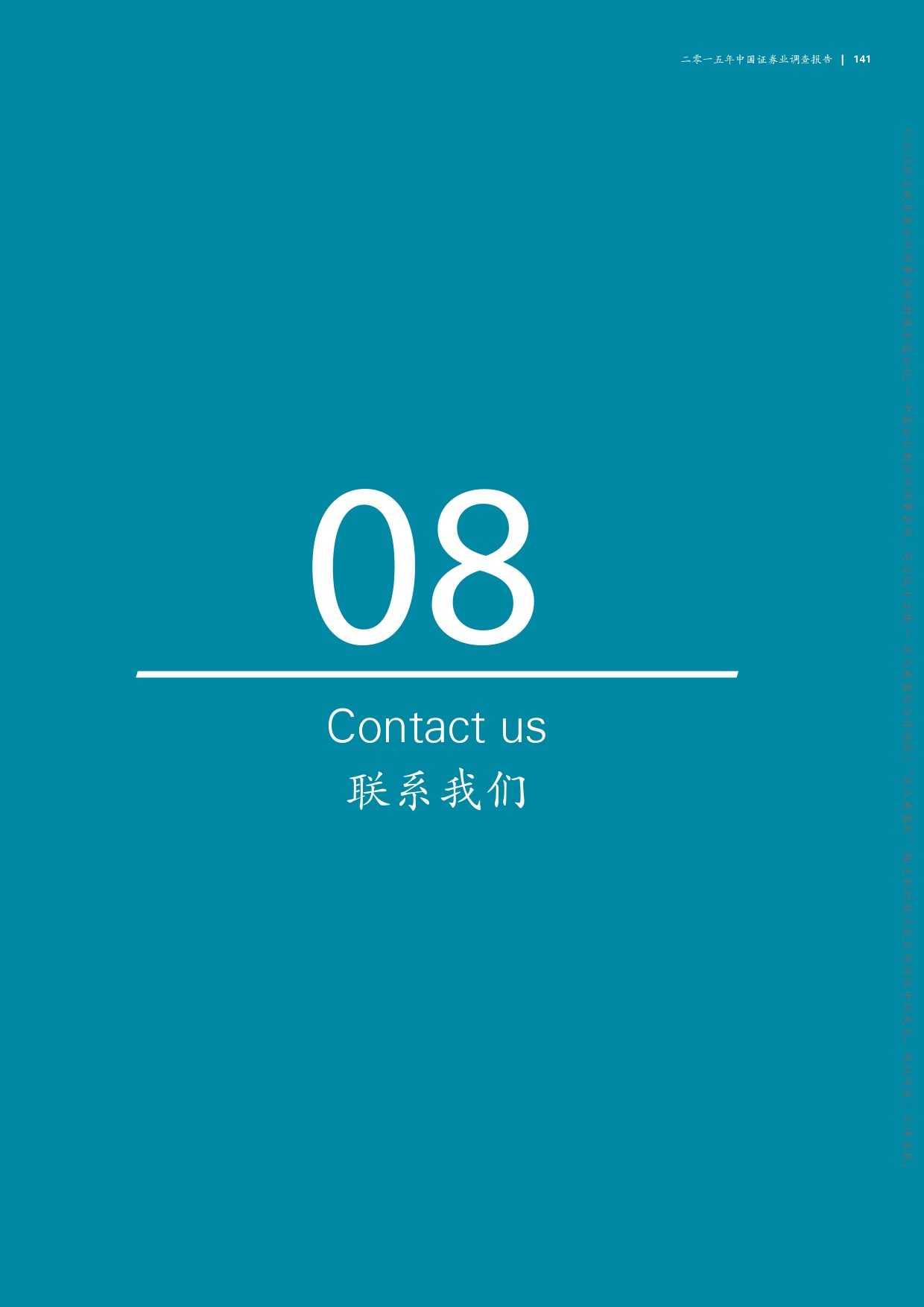 毕马威:2015年中国证券业调查报告_000143