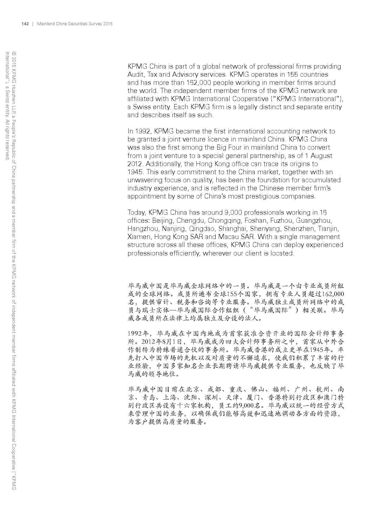 毕马威:2015年中国证券业调查报告_000144