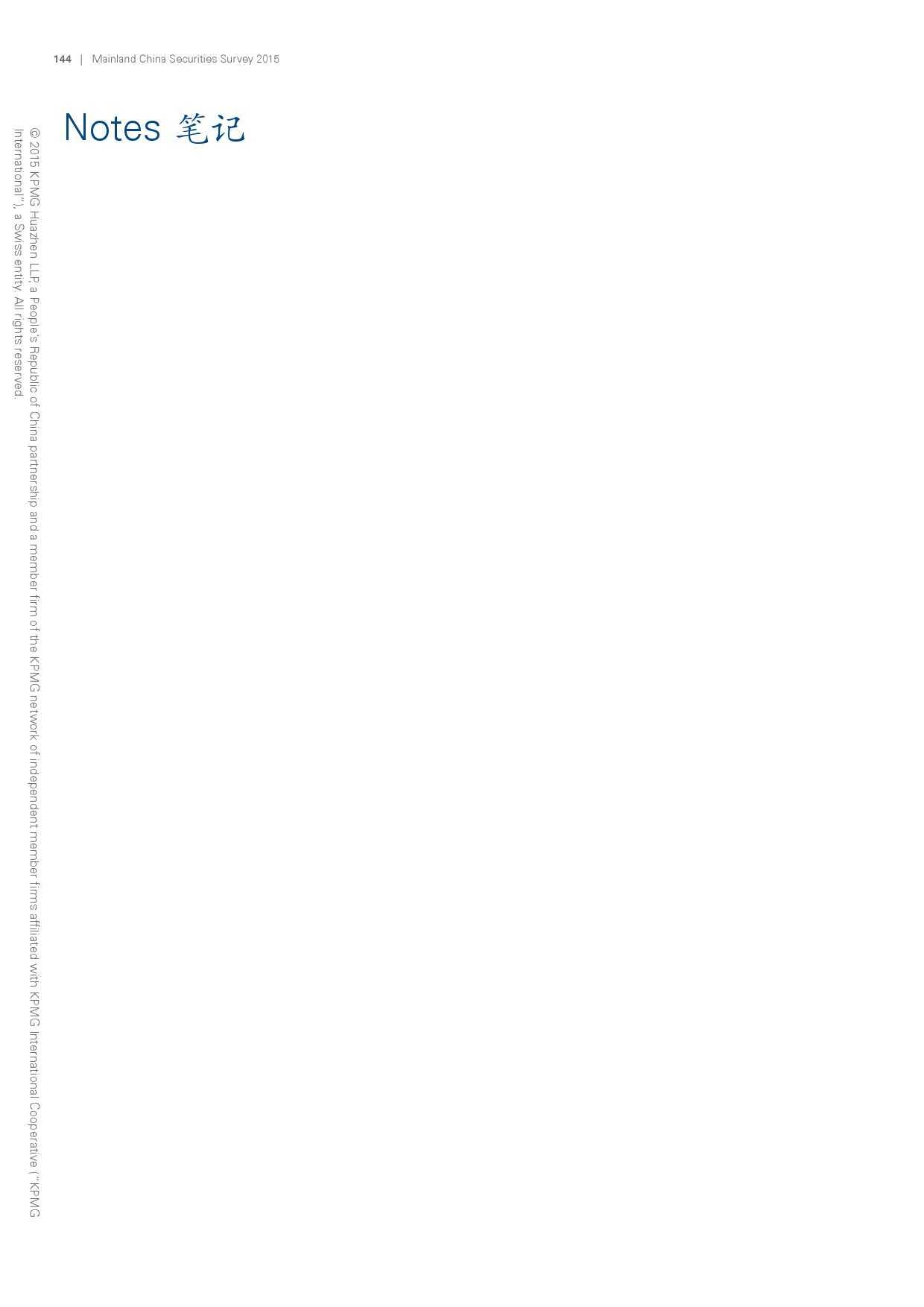 毕马威:2015年中国证券业调查报告_000146