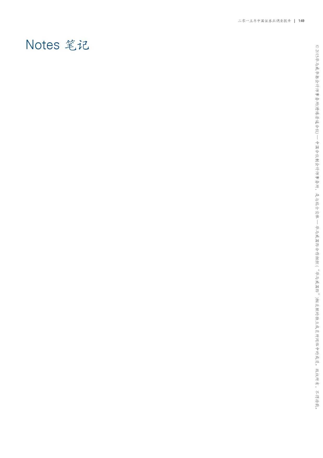 毕马威:2015年中国证券业调查报告_000151
