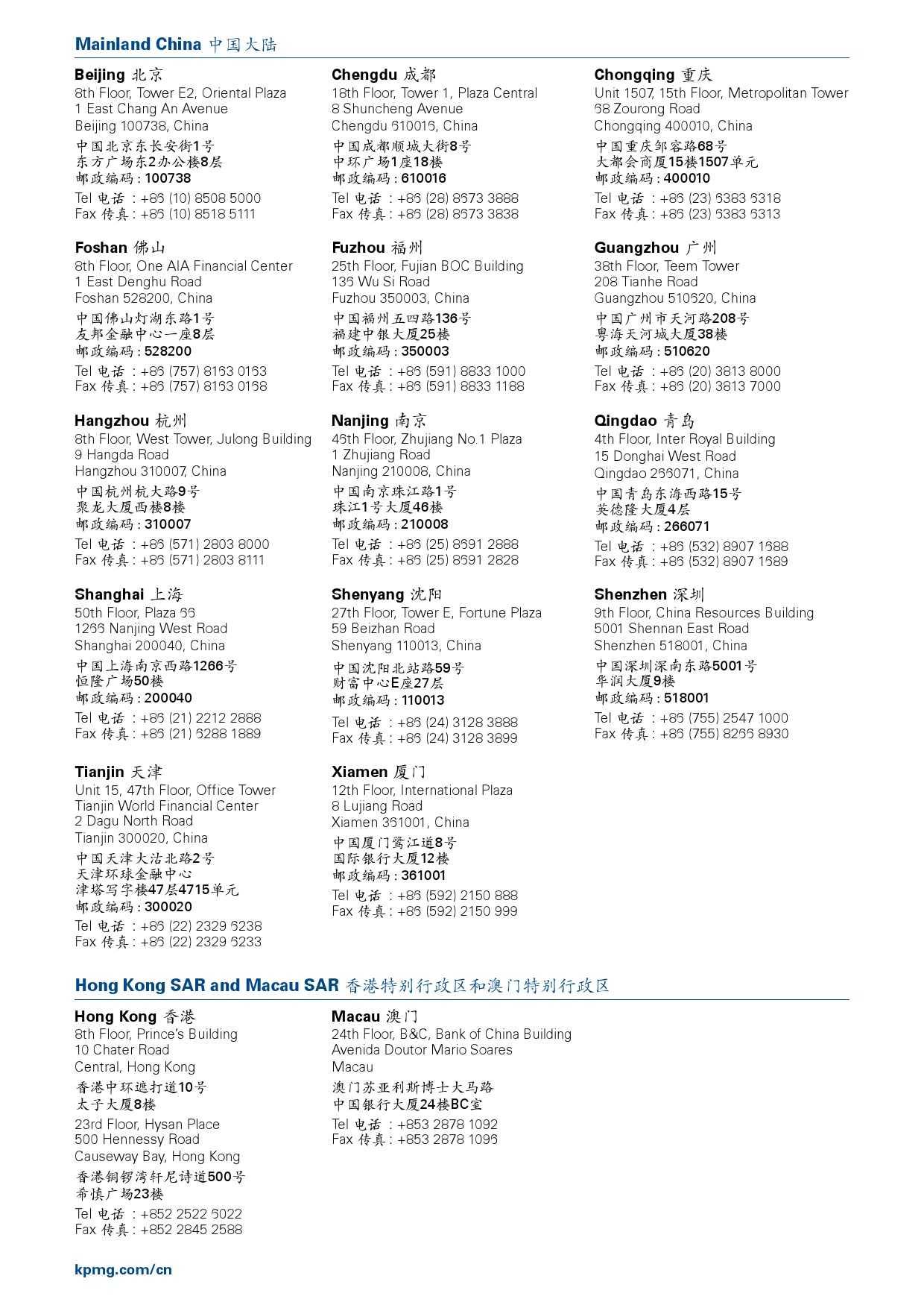 毕马威:2015年中国证券业调查报告_000154