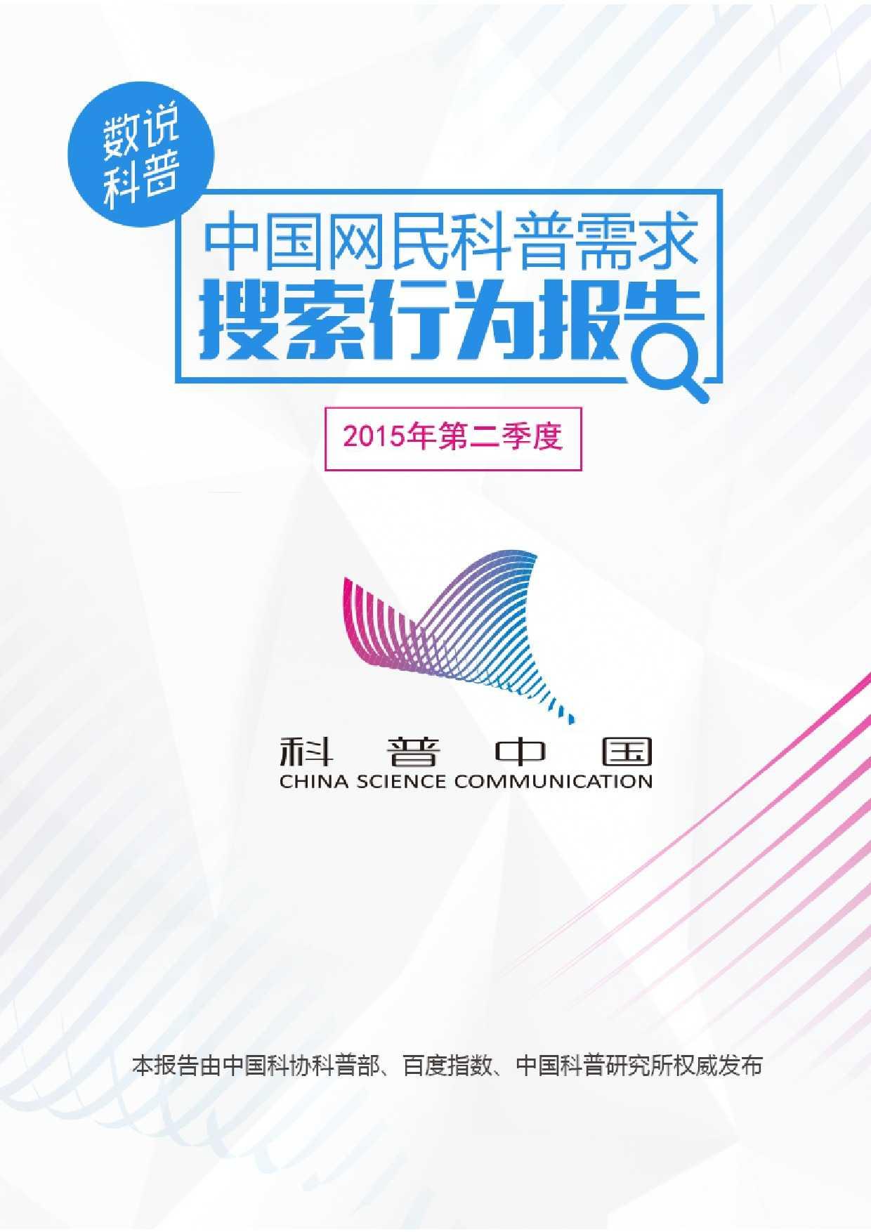 百度:2015年Q2中国网民科普需求搜索行为报告_000001
