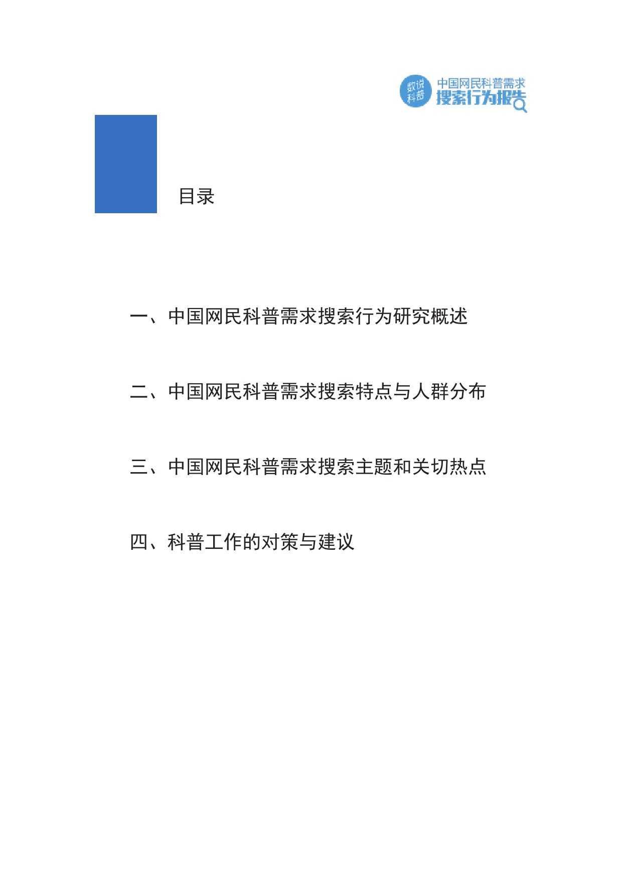 百度:2015年Q2中国网民科普需求搜索行为报告_000002