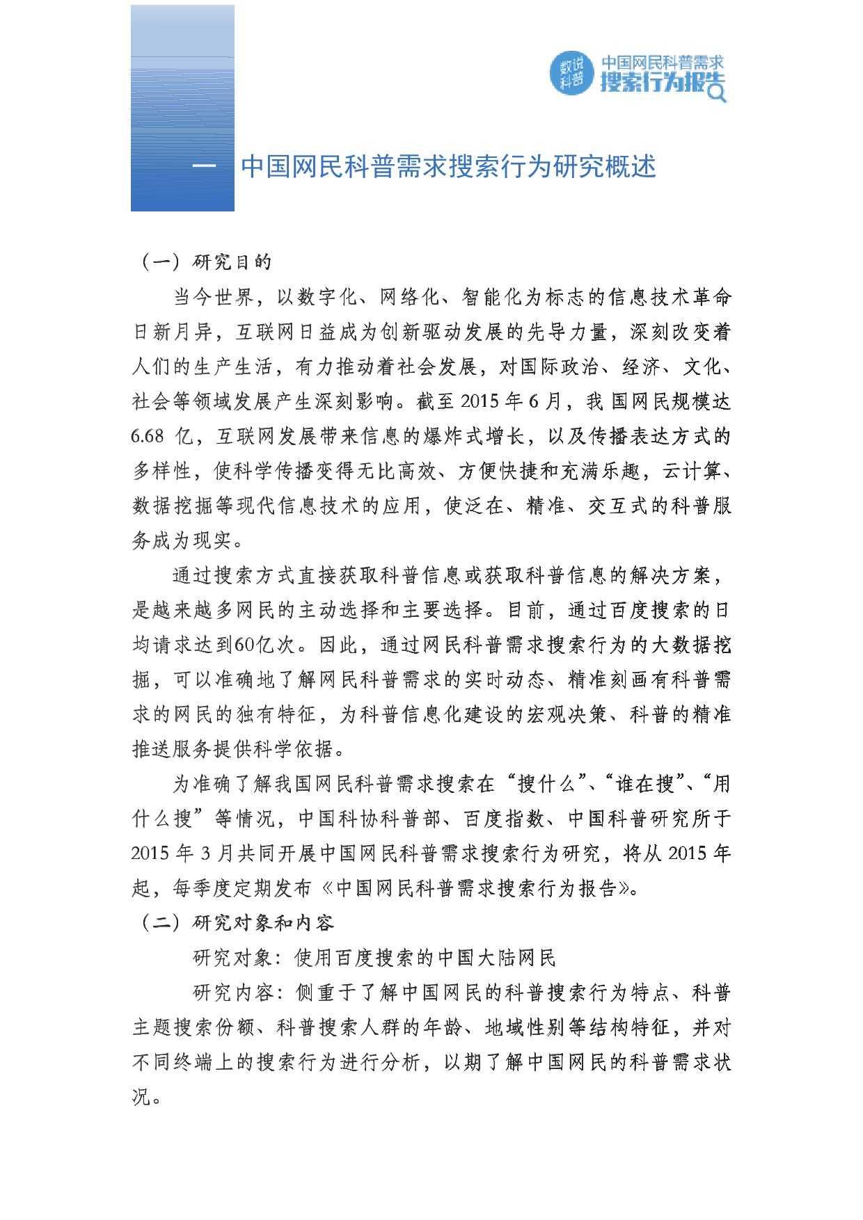 百度:2015年Q2中国网民科普需求搜索行为报告_000003