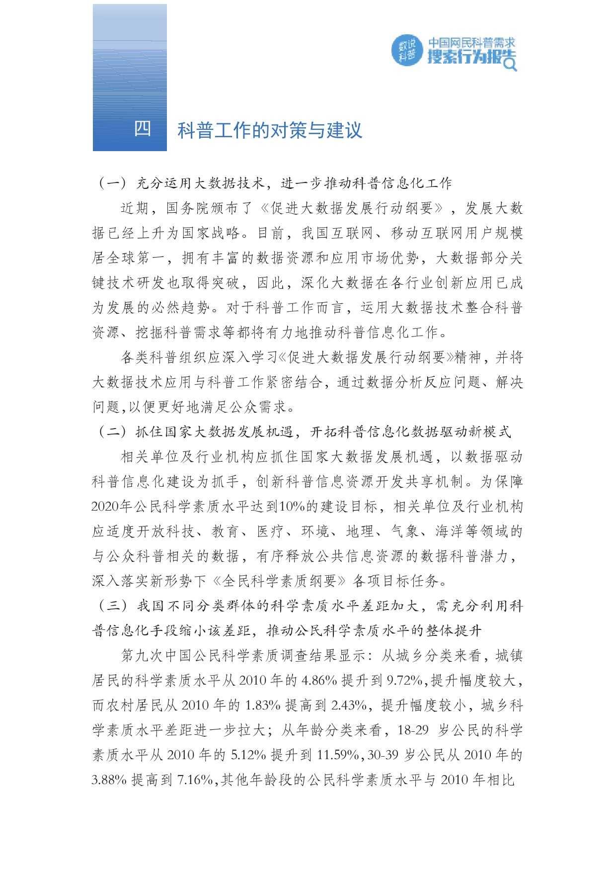 百度:2015年Q2中国网民科普需求搜索行为报告_000013