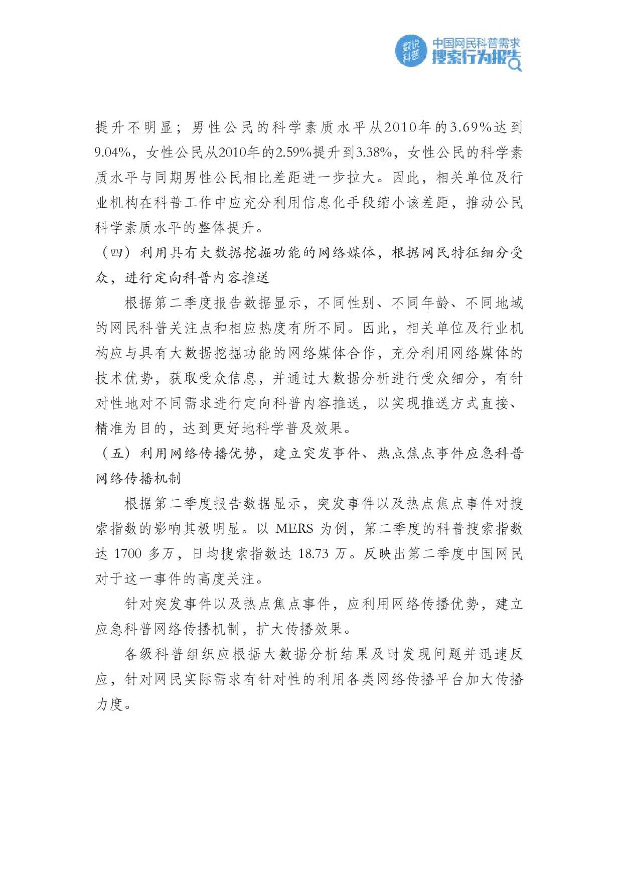 百度:2015年Q2中国网民科普需求搜索行为报告_000014