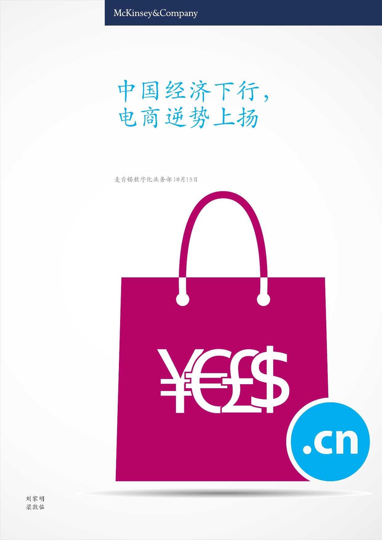 麦肯锡:中国经济下行,电商逆势上扬_000001