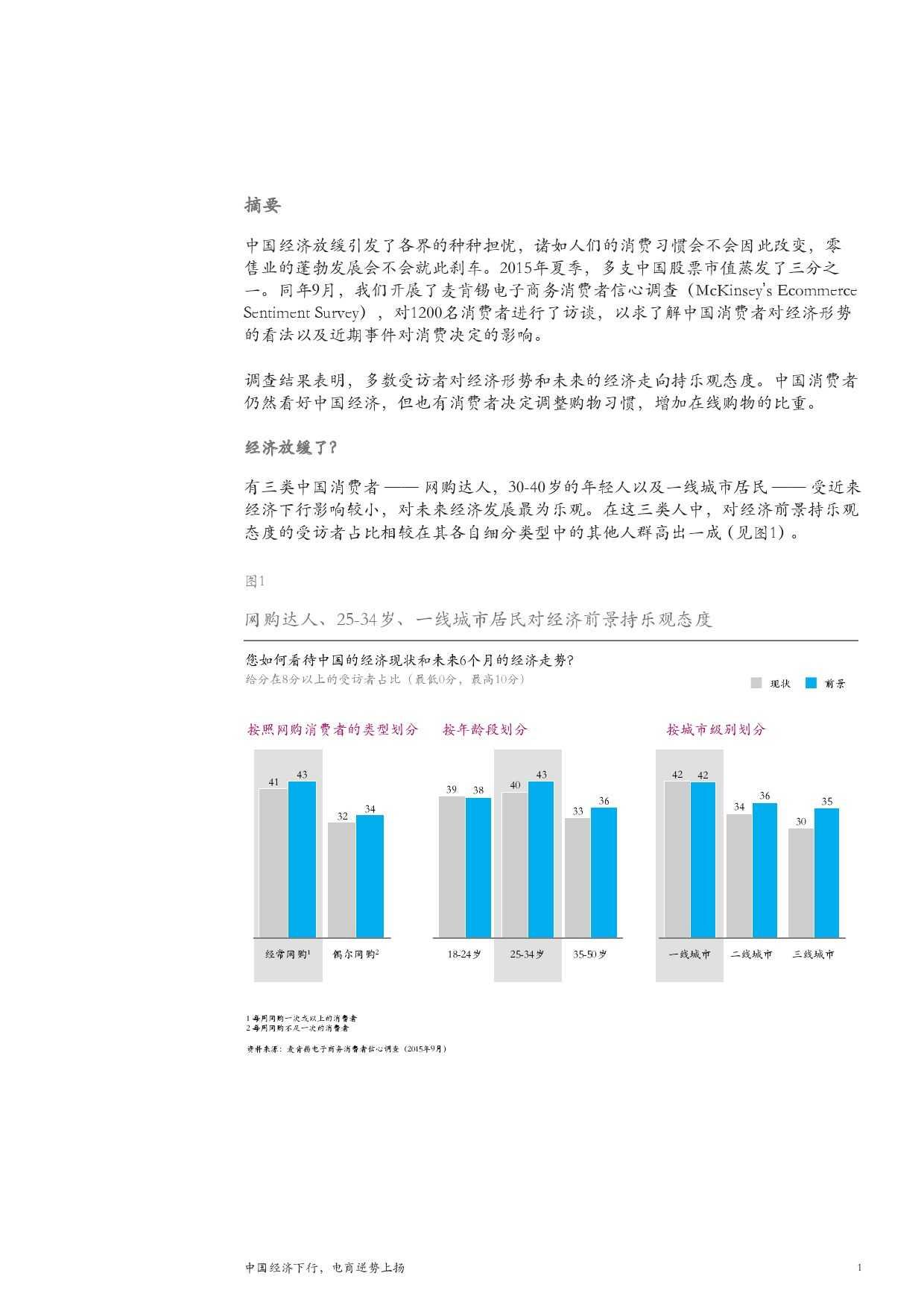 麦肯锡:中国经济下行,电商逆势上扬_000005