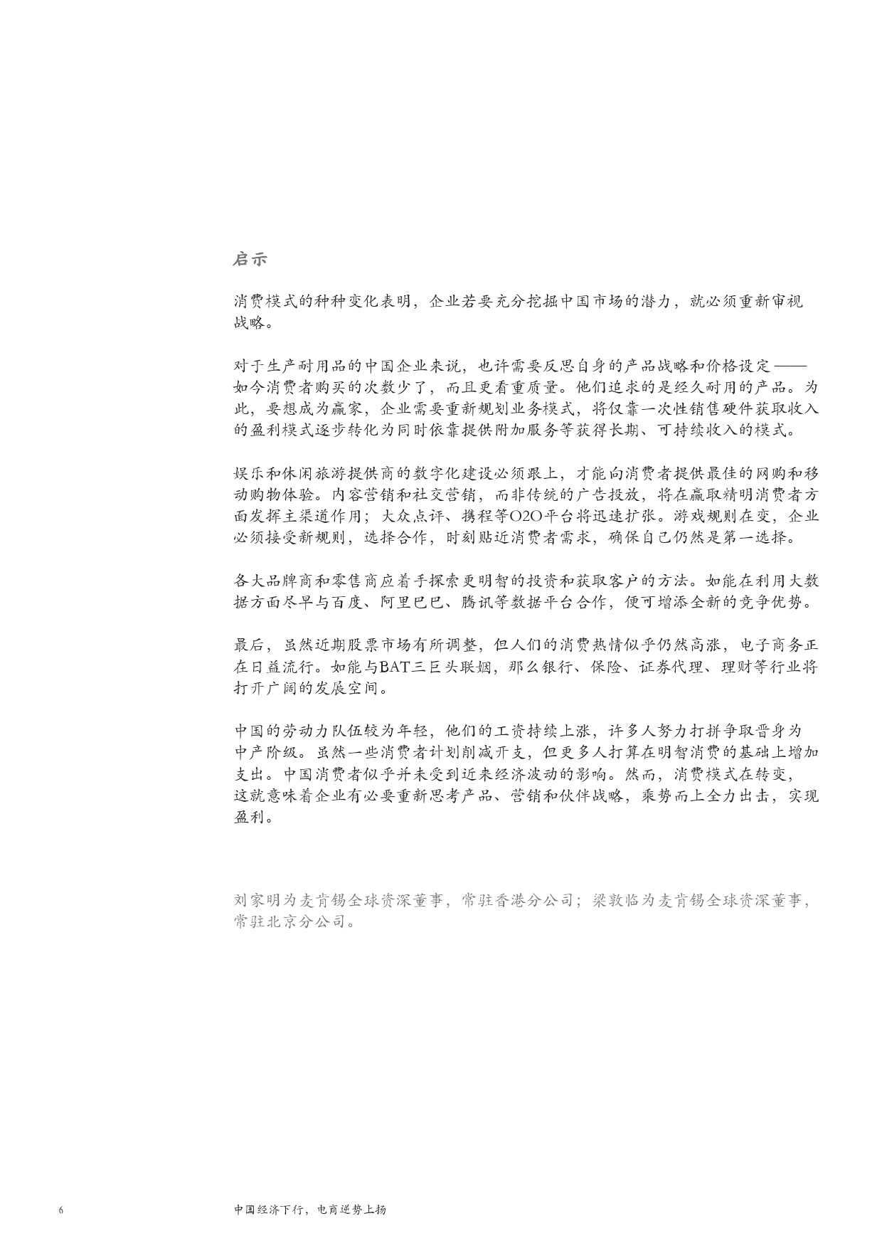麦肯锡:中国经济下行,电商逆势上扬_000010