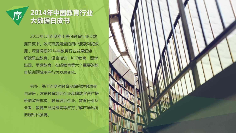 2014中国教育行业大数据白皮书_000002