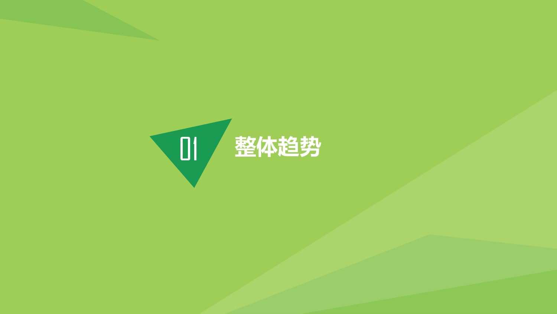2014中国教育行业大数据白皮书_000004