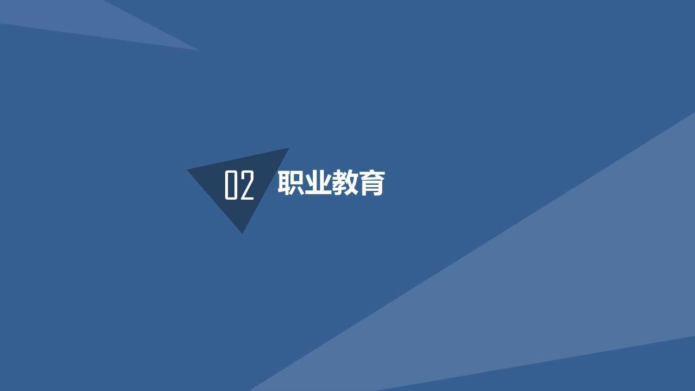 2014中国教育行业大数据白皮书_000011