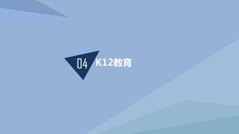 2014中国教育行业大数据白皮书_000037