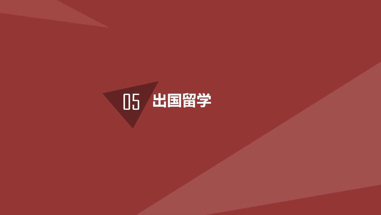 2014中国教育行业大数据白皮书_000049