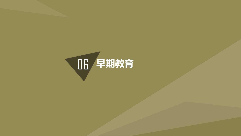 2014中国教育行业大数据白皮书_000064