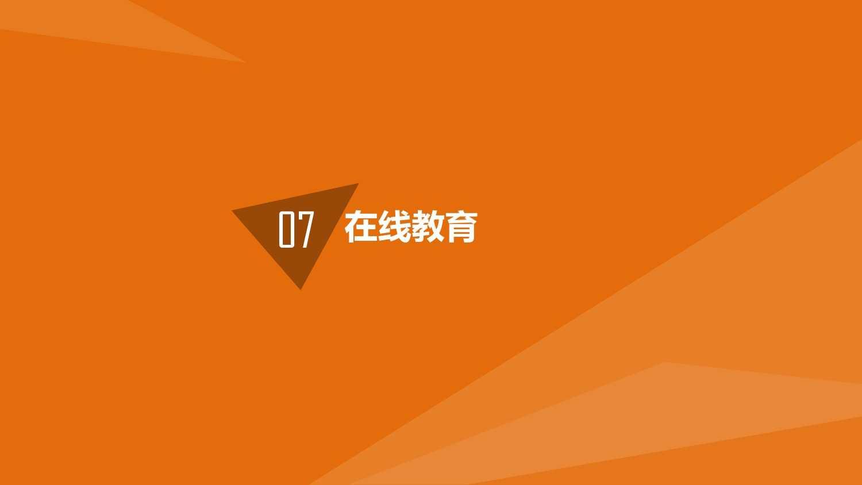 2014中国教育行业大数据白皮书_000076