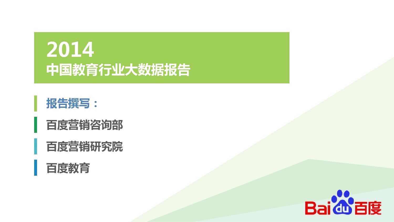 2014中国教育行业大数据白皮书_000085