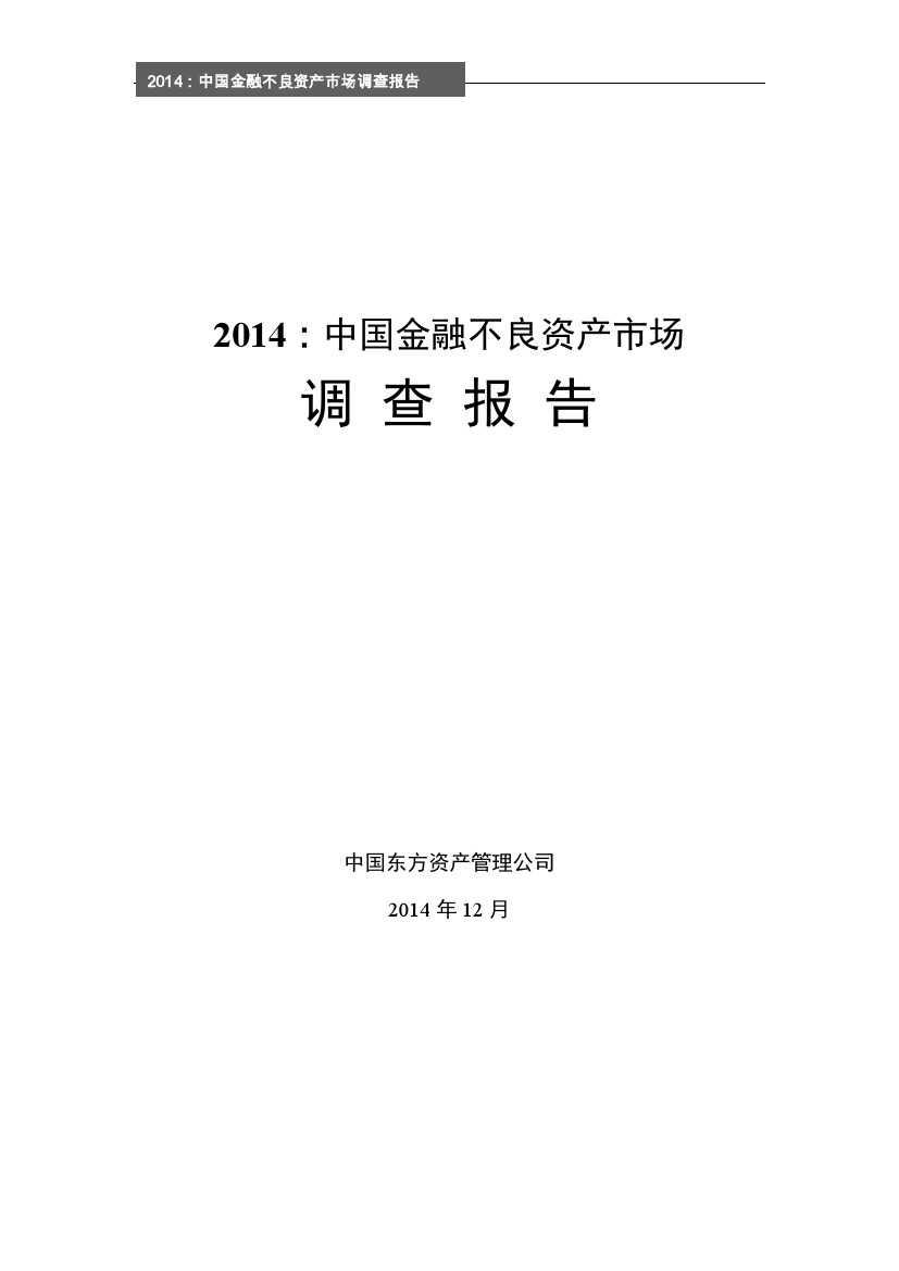 2014年中国金融不良资产市场调查报告_000001
