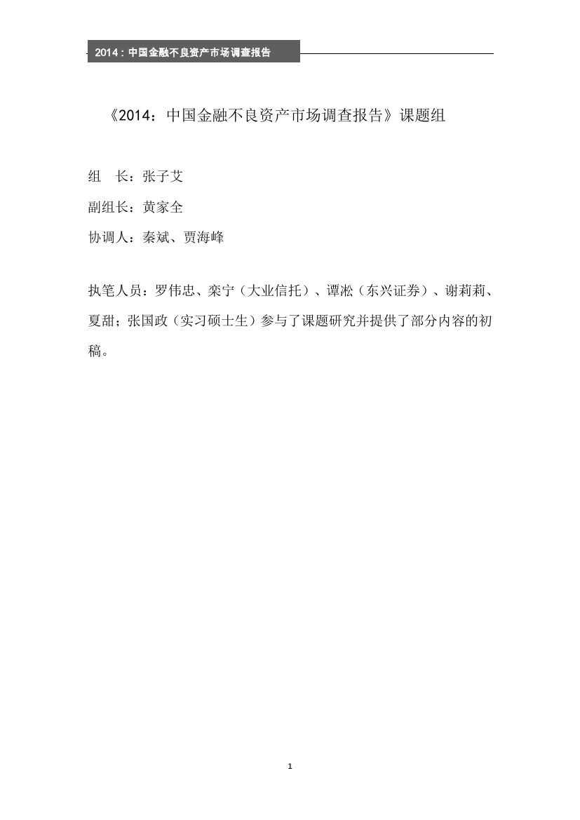 2014年中国金融不良资产市场调查报告_000002