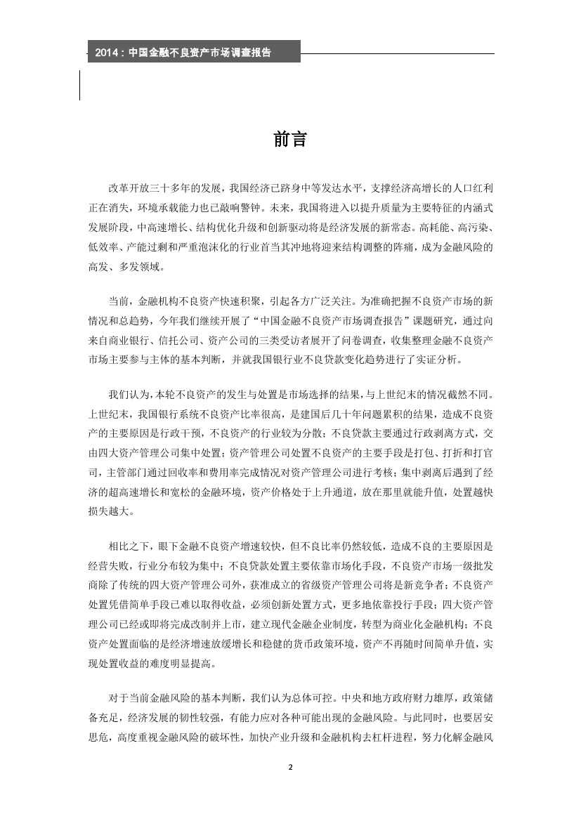 2014年中国金融不良资产市场调查报告_000003