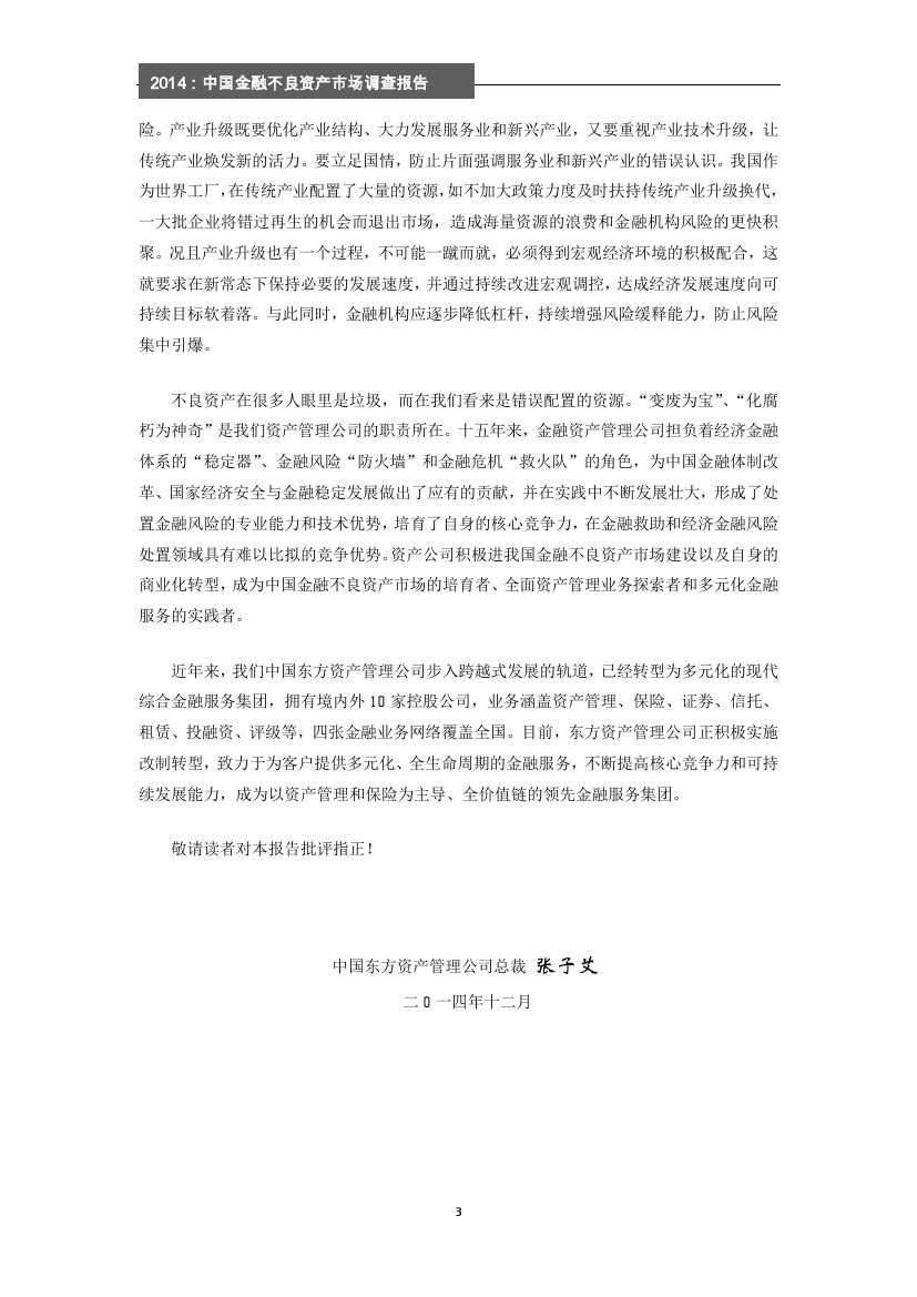 2014年中国金融不良资产市场调查报告_000004