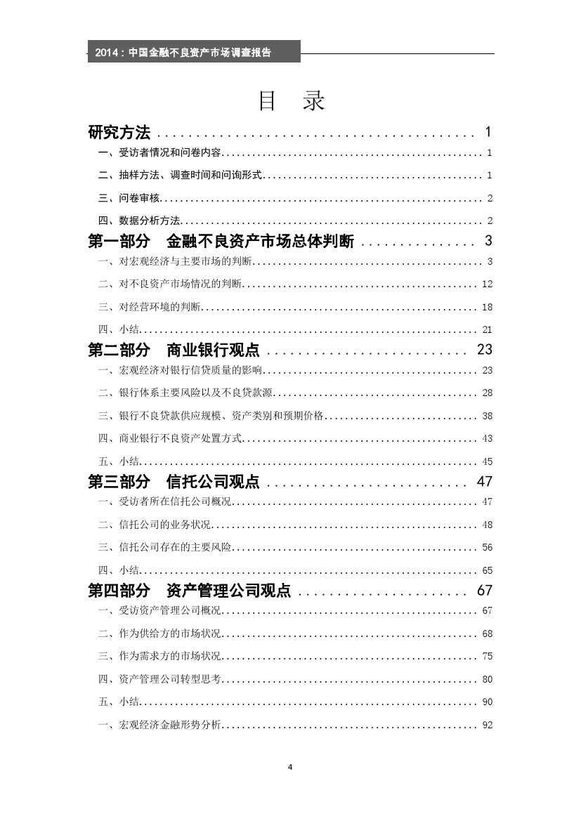 2014年中国金融不良资产市场调查报告_000005