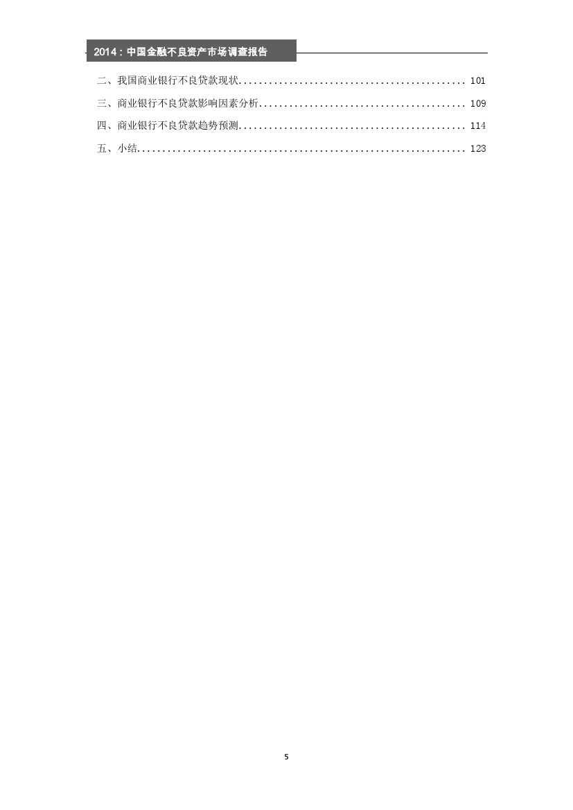 2014年中国金融不良资产市场调查报告_000006