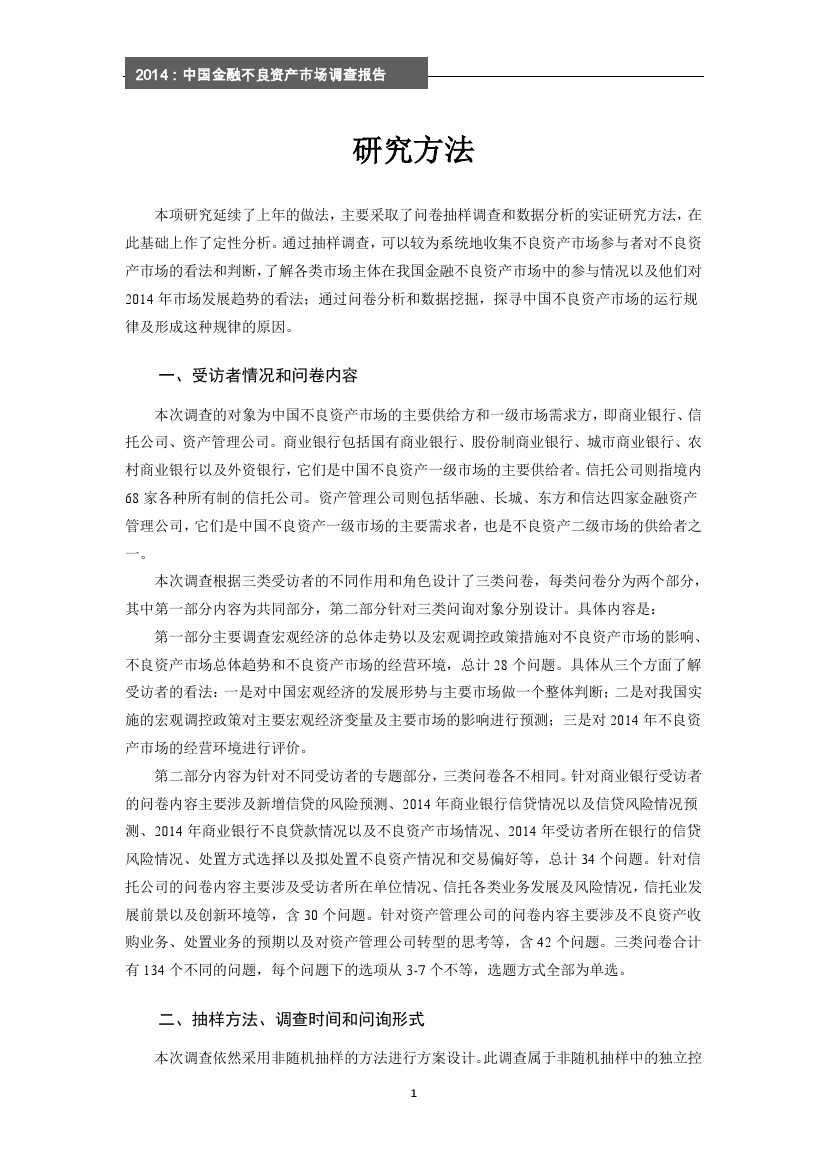 2014年中国金融不良资产市场调查报告_000007