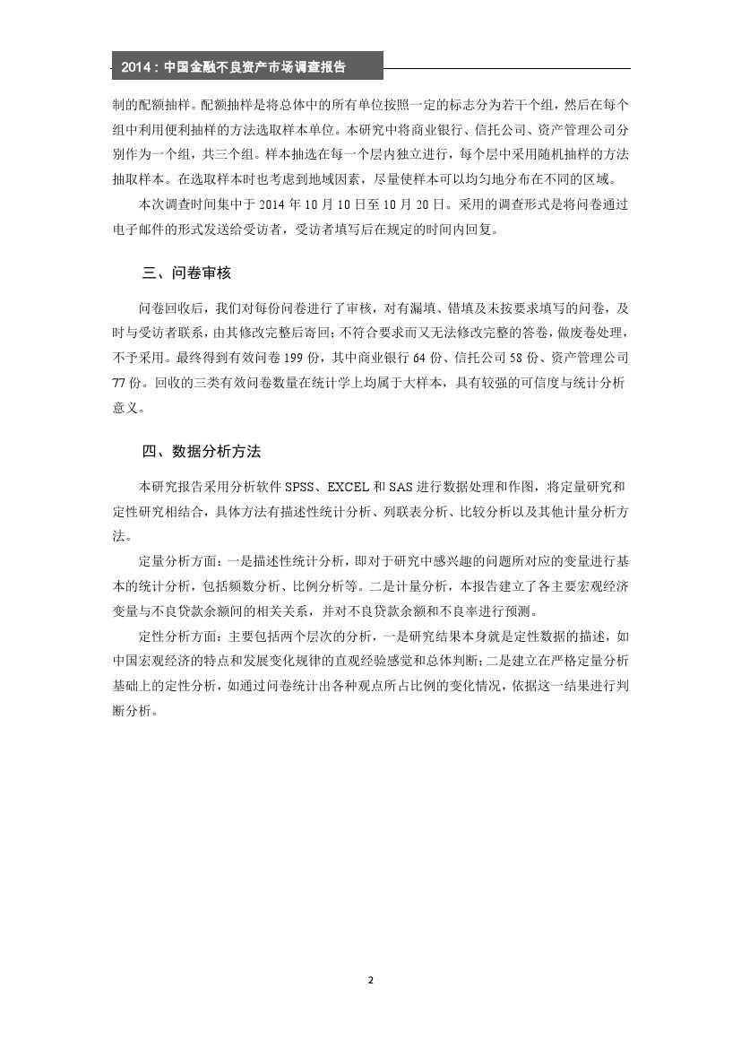 2014年中国金融不良资产市场调查报告_000008