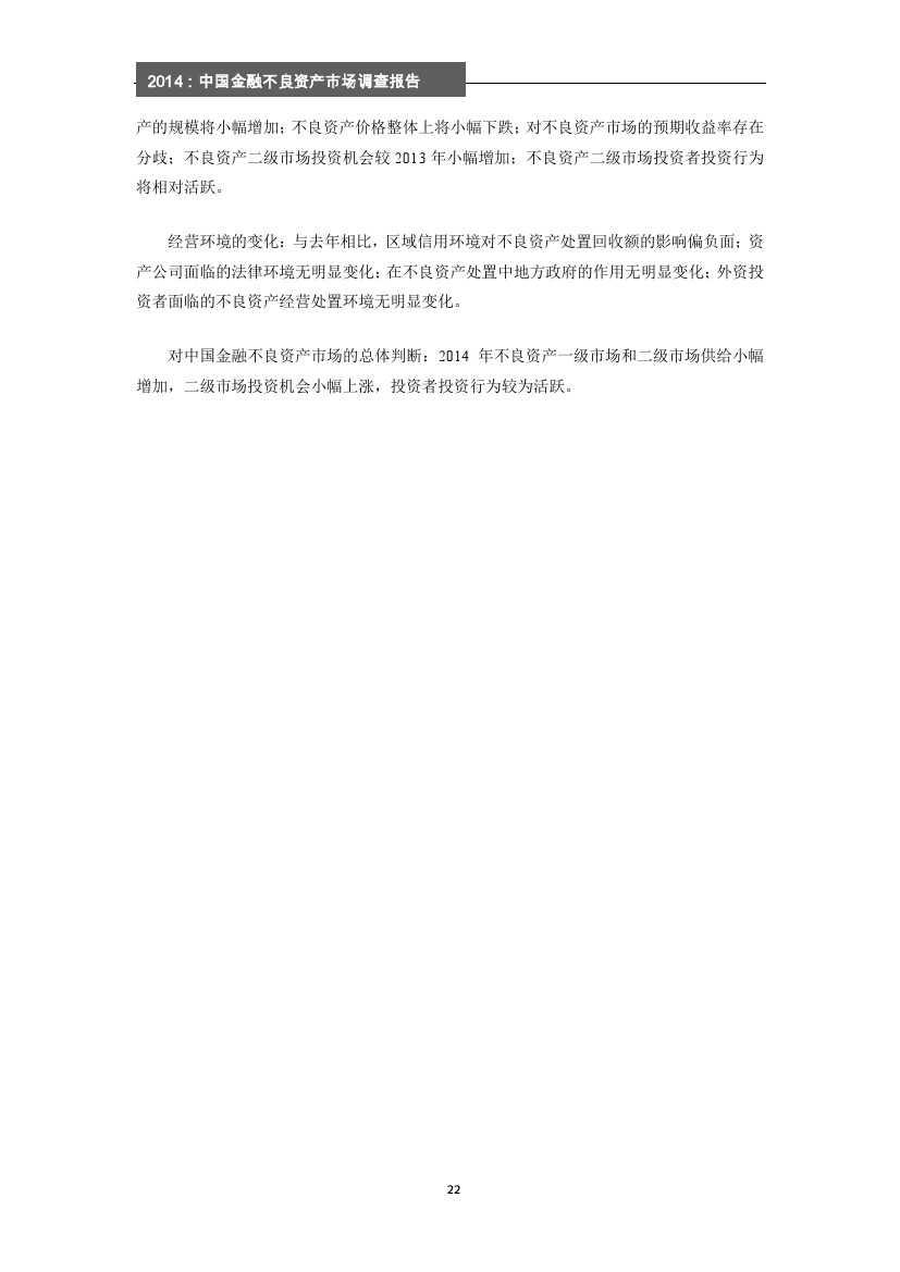 2014年中国金融不良资产市场调查报告_000028