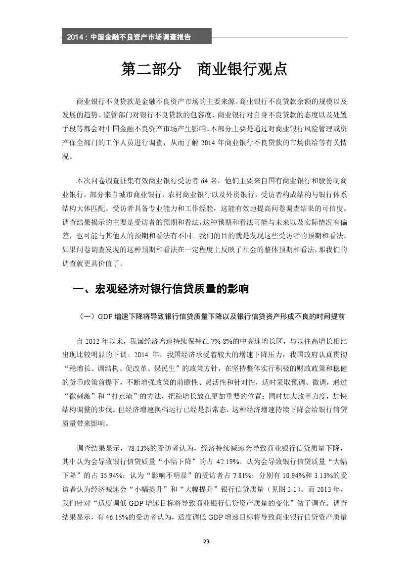 2014年中国金融不良资产市场调查报告_000029