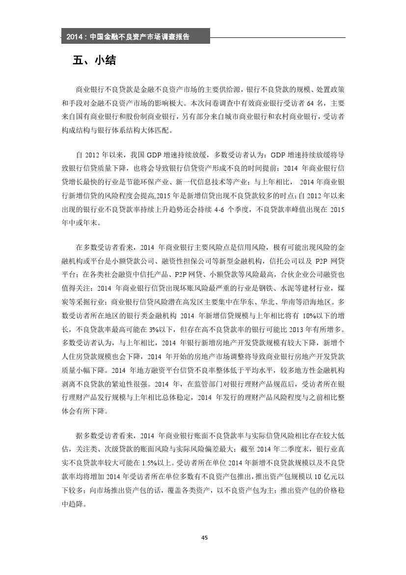 2014年中国金融不良资产市场调查报告_000051