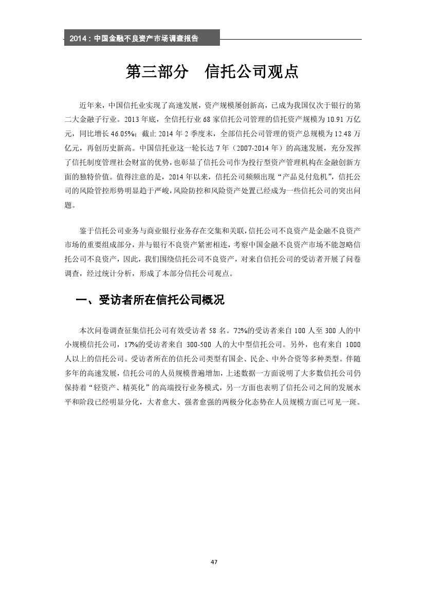 2014年中国金融不良资产市场调查报告_000053