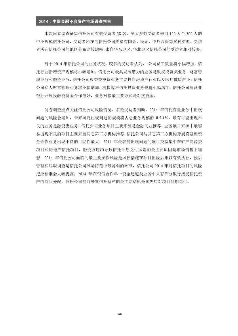 2014年中国金融不良资产市场调查报告_000072