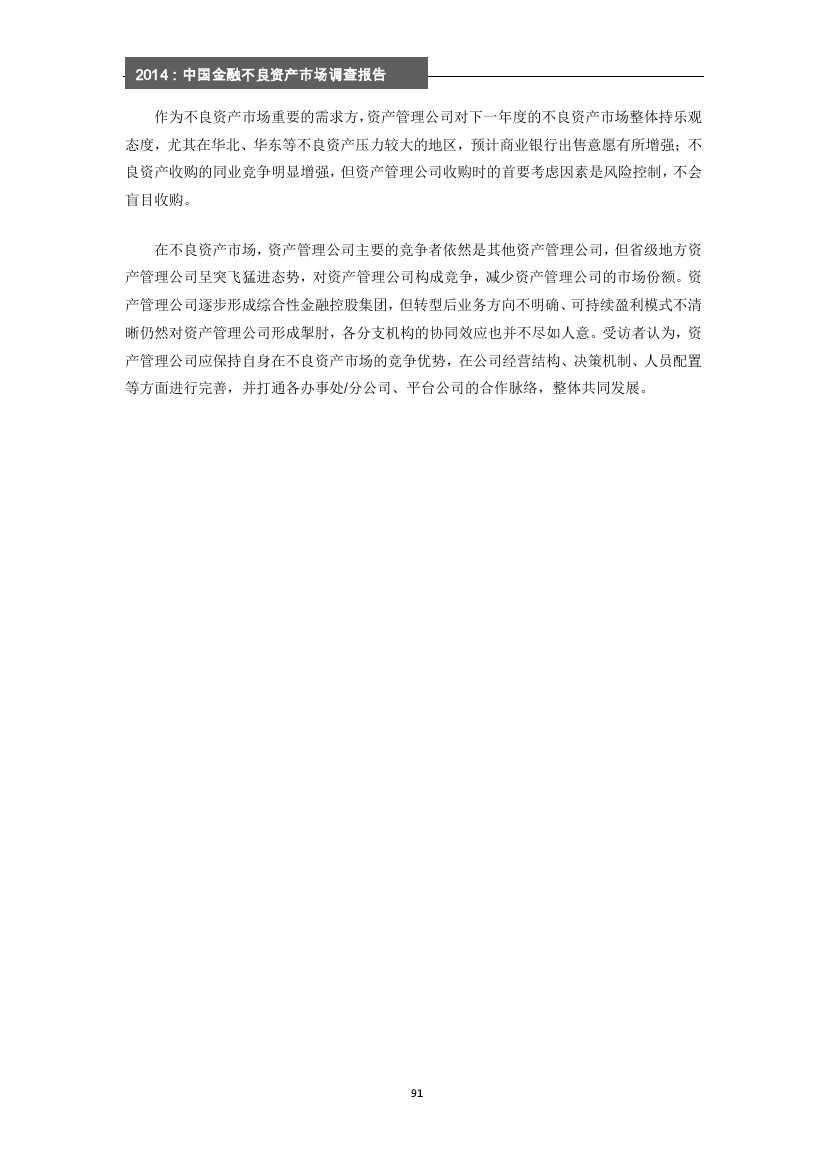 2014年中国金融不良资产市场调查报告_000097