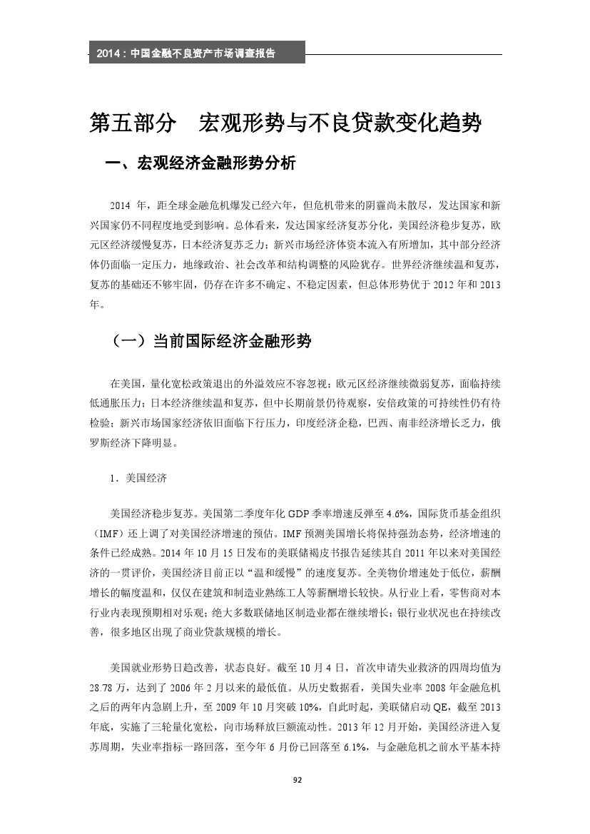 2014年中国金融不良资产市场调查报告_000098