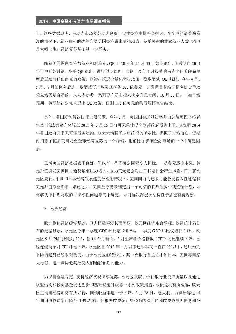 2014年中国金融不良资产市场调查报告_000099
