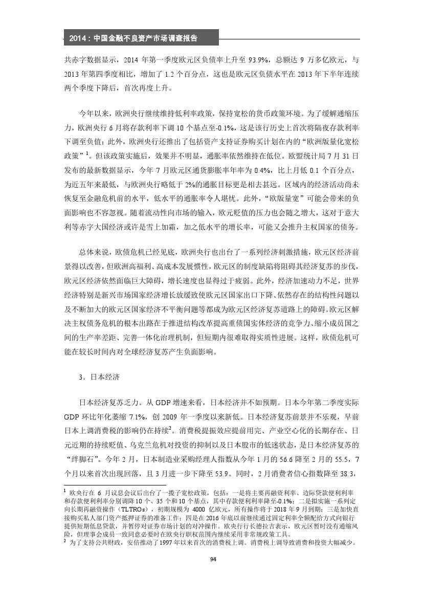 2014年中国金融不良资产市场调查报告_000100