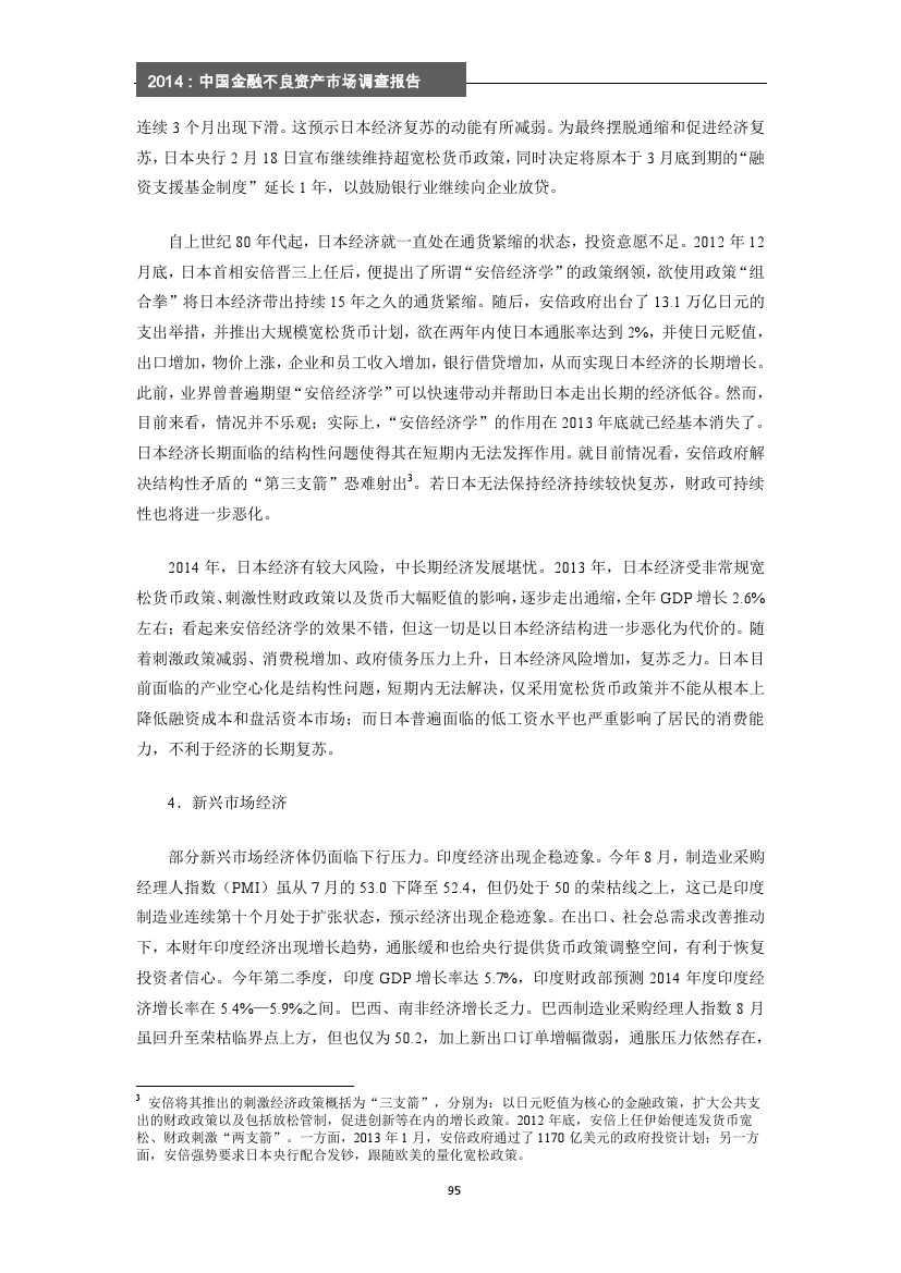 2014年中国金融不良资产市场调查报告_000101