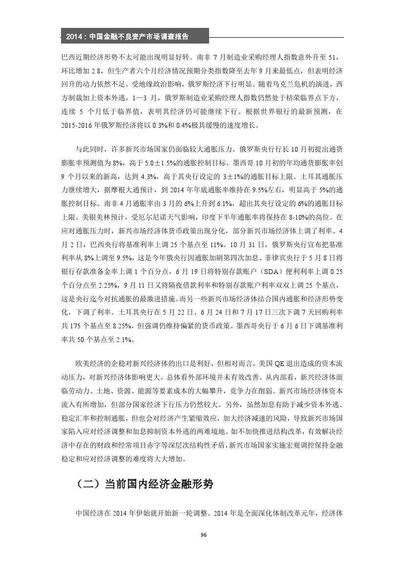 2014年中国金融不良资产市场调查报告_000102