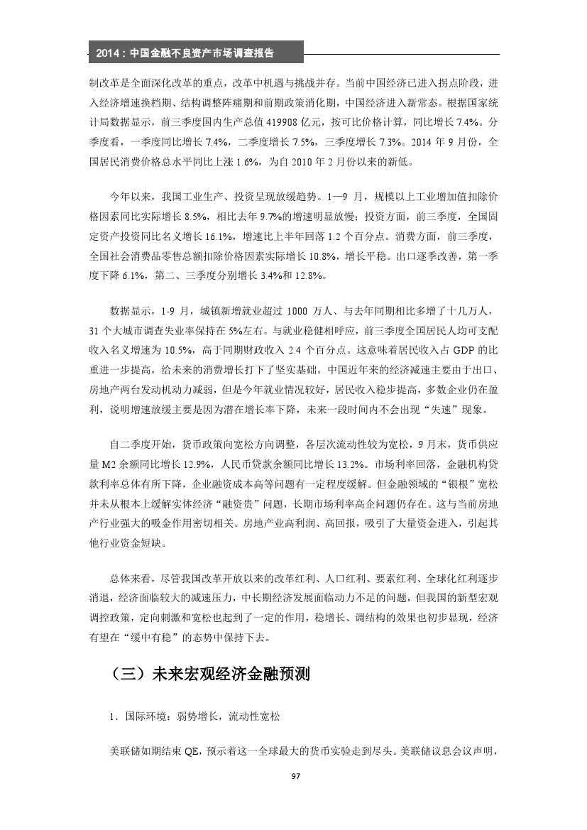2014年中国金融不良资产市场调查报告_000103