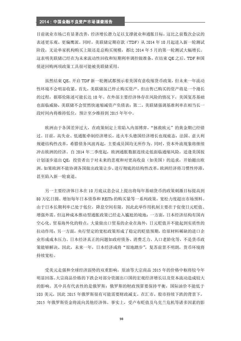 2014年中国金融不良资产市场调查报告_000104