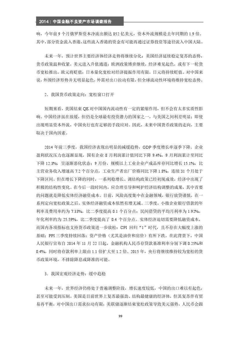 2014年中国金融不良资产市场调查报告_000105