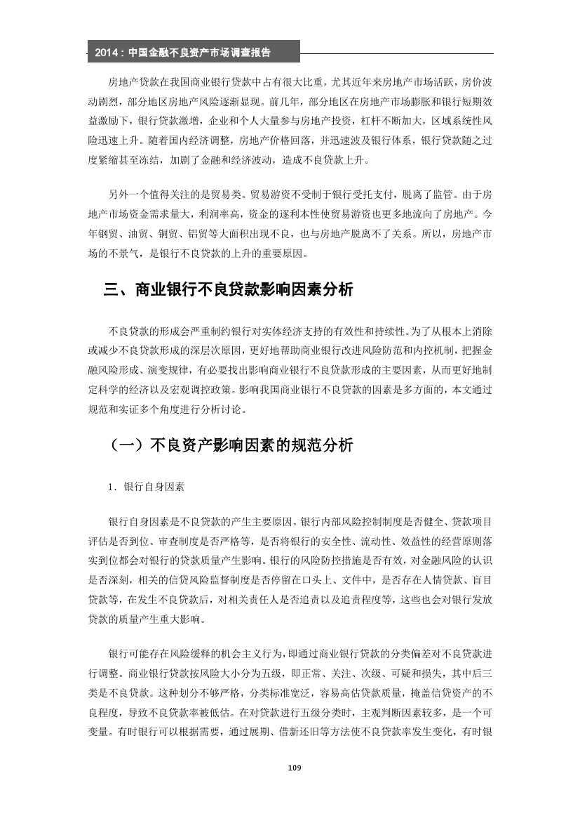 2014年中国金融不良资产市场调查报告_000115