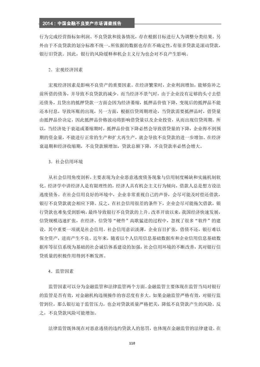 2014年中国金融不良资产市场调查报告_000116