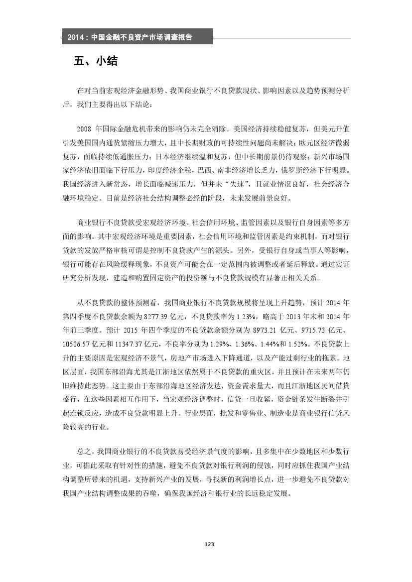 2014年中国金融不良资产市场调查报告_000129