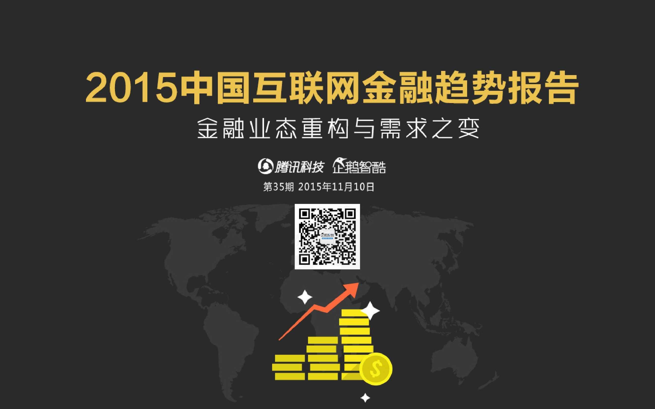 2015中国互联网金融趋势报告_000001
